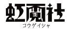 虹霓社 / コウゲイシャ